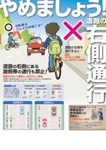 自転車の 自転車 安全講習 14 : 交通安全>自転車の安全利用