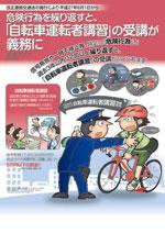 自転車の 道路交通法 改正 6月1日 自転車 : が 平成 27 年 6 月 1 日 に 施行